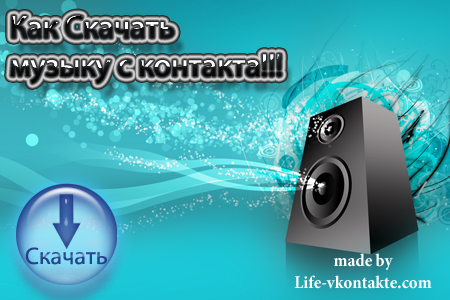 Как скачать музыку Вконтакте